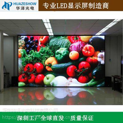 华泽光电小间距P1.667超清全彩LED显示屏
