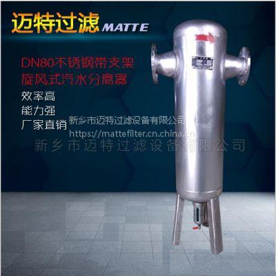 不锈钢气水分离器DN80每小时处理270立方 气体除水烘干设备锅炉