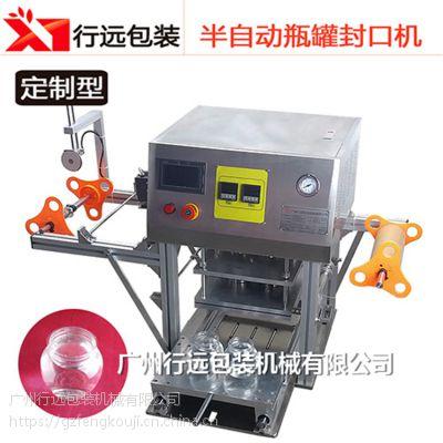 豆瓣酱铝膜封口机 全自动塑料盒包装机 调味料封盒机 广州行远包装