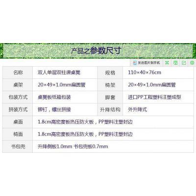 河南学生单人课桌椅——郑州课桌椅价格
