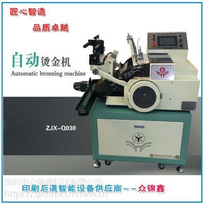 全自动烫金机/自动平板烫印机压痕机名片浮雕烫金机