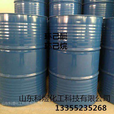 海力化工环己酮价格 山东地区现货 国标 工业级