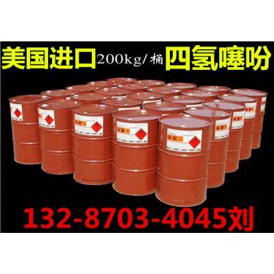 进口四氢噻吩生产厂家 小包装天然气四氢噻吩供应商价格 国产加臭剂四氢噻吩多钱一公斤