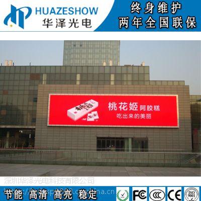 华泽光电户外P10全彩LED显示屏商场体育中心高清屏