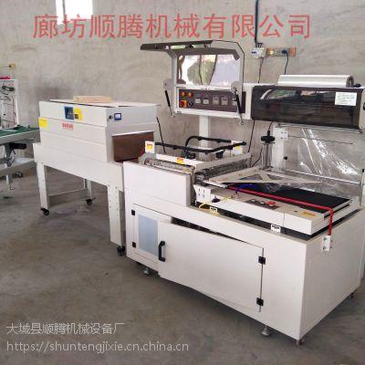 封切收缩机 纸盒热膜机 L型包装机 热缩机包装机 彩盒收缩机 顺腾直销