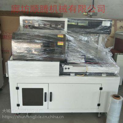 全自动奶茶纸杯包装机 办公用品热缩膜包装机 热收缩膜机 L型收缩封切机 顺腾直销