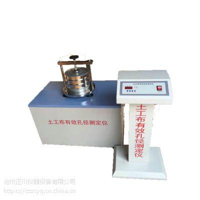 沧州正川TH-030G土工布有效孔径测定仪(干筛法)