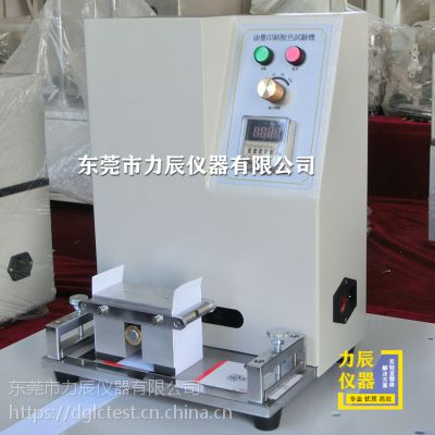 油墨印刷脱色试验机 喷涂磨擦试验机 丝印耐磨仪