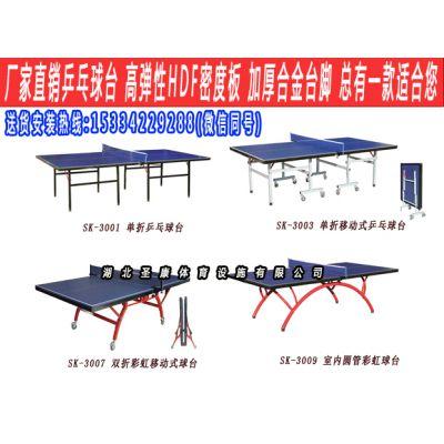 襄阳双鱼乒乓球台用品 湖北乒乓球台厂价直销