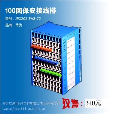 华为MDF配线模块FA8-72-100回保安接线排现货