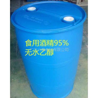 批发零售 国标 95乙醇,广西金源 食用酒精95% 工业级