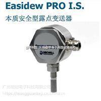 英国密析尔品牌 本安型露点变送器 测量微水含量 危险场合使用广州明冠供 Epr is