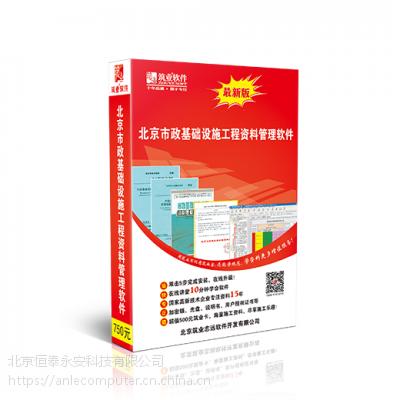 筑业北京市市政基础设施工程资料管理和质量验收2合1软件2018版