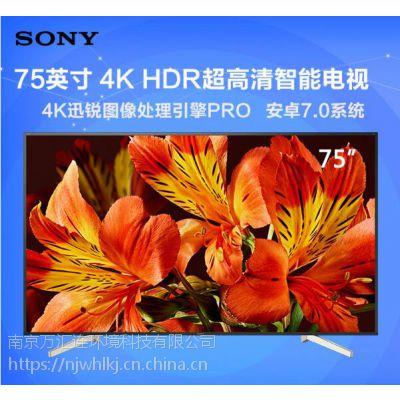索尼(SONY)电视 75英寸 大屏4K 智能网络 液晶平板电视 特丽魅彩 HDR
