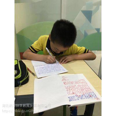 宜昌小学语文数学英语补习,快乐学习提分去哪里?