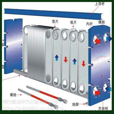 鑫溢 蒸汽板式换热器 列管换热器 介绍