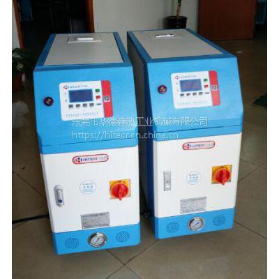 170度双温水温机、华德鑫模具恒温机、模具加热器、河北水温机报价