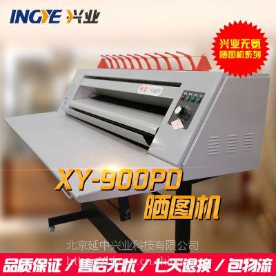 兴业XY-900PD无氨晒图机系列建筑晒图机蓝图机