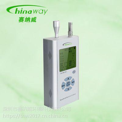 北京无尘车间粒子计数器厂家-便携式尘埃粒子计数器品牌-赛纳威