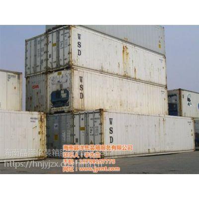 二手集装箱、晶洋集装箱、海口二手集装箱价格