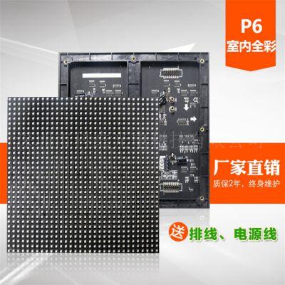 室内P6全彩显示屏 科维厂家直销 品质保证 户外高清电子LED屏
