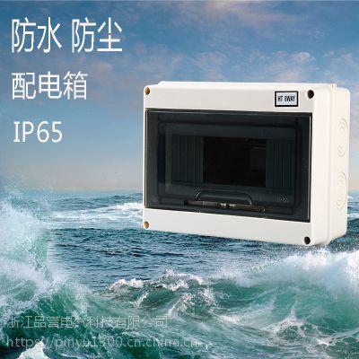品誉HT-8回路防水配电箱 室外空开盒户外防雨小型断路器盒带预留孔IP65