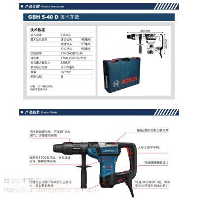 博世电动工具西安代理 博世五坑锤钻GBH5-40D
