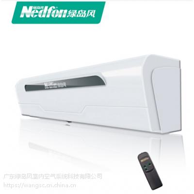 供应绿岛风(Nedfon)领秀上进风离心式风幕机(FM3509L-2)