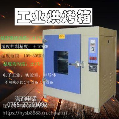 深圳鸿奕鼓风烘烤箱广东电子器件工业塑料件电子料烤箱厂家定制尺寸就它了