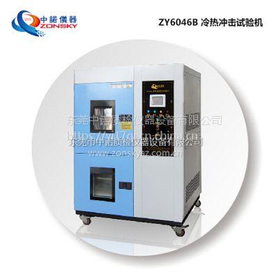 供应冷热冲击试验机|冷热冲击箱ZY6046B-80L-ZN
