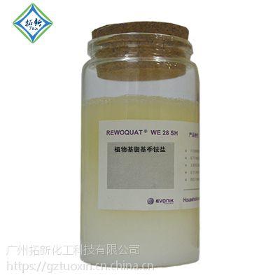 广州供应赢创棕榈基季铵酯衣物柔顺剂REWOQUAT WE 28 SH