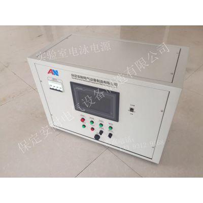 实验室用电泳电源/双机在线冗余控制系统整流器/涂装用电泳电源-保定安耐整流器