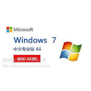 嵌入式windows7/64位操作系统 正版购买多少钱一套?