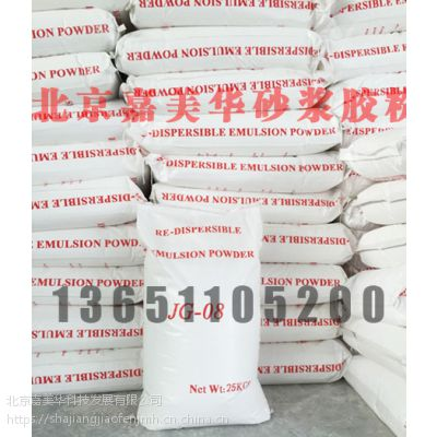 供应嘉美华JMH-06防火保温玻化微珠专用砂浆胶粉厂家直销质量保证聚苯颗粒