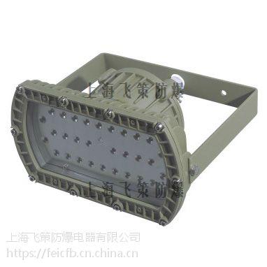 灯具灯饰BCD6380-30W LED防爆灯 上海飞策防爆 吊灯