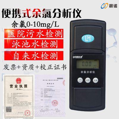 杭州陆恒便携式余氯分析仪 LH-C01