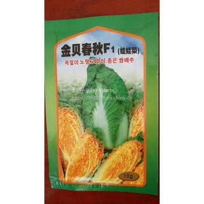 红心娃娃菜种子金贝春秋韩国进口品种