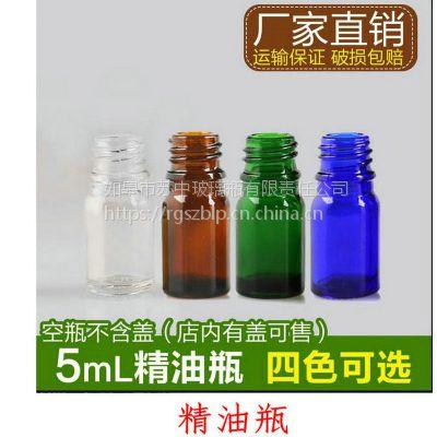5ml蓝色绿色精油瓶琥珀色棕色透明香精瓶试剂瓶取样瓶留样瓶药瓶