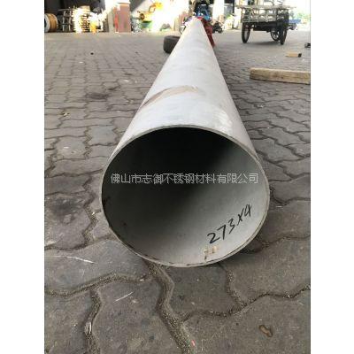 龙塘304不锈钢工业管报价 外径273*4 工业封头