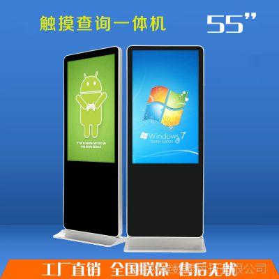 55寸立式广告机落地式触摸查询一体机红外触摸屏windows操作系统