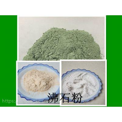 厂家供应骏腾饲料级沸石粉 促生长多种微量元素绿色沸石颗粒 白色沸石粉