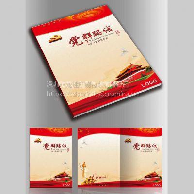 深圳画册 期刊 培训教材设计印刷一站式效劳