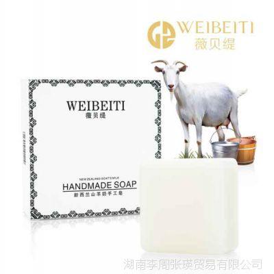 薇贝缇新西兰山羊奶手工皂
