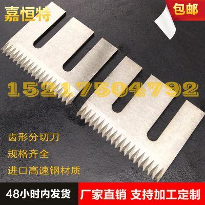 JHT封箱机齿刀40*45*1.5mm进口粉末高速钢材质SKH51锋利持久耐磨