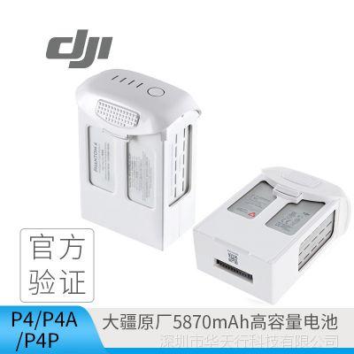 DJI大疆精灵4电池精灵4pro v2.0电池5870mah高容量电池无人机配件