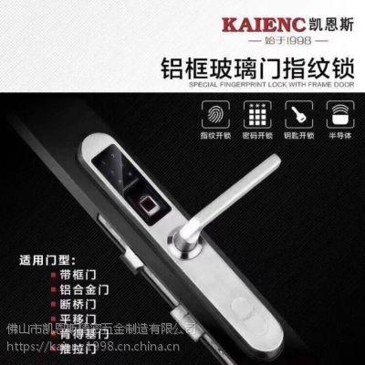 广东深圳锁具销售 断桥铝门指纹锁 智能锁厂家