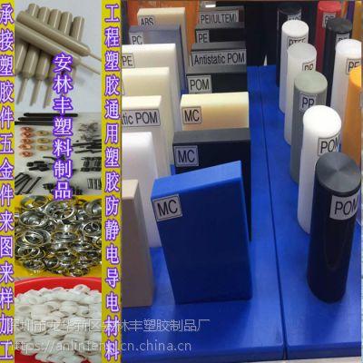 尼龙赛钢 塑料零件PTFE POM PP HDPE PEEK PPS棒板PEI铁氟龙加工