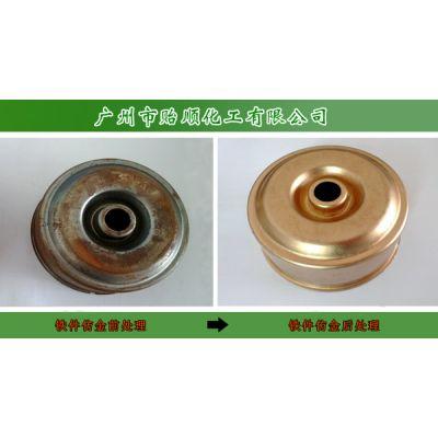 Q/YS.909(贻顺牌)钢铁仿金水简单工艺 金色着色剂提高钢铁层防锈能力