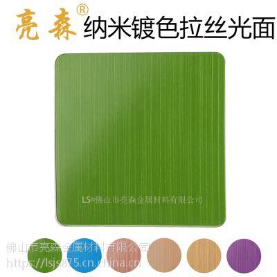 201不锈钢板彩色纳米电镀拉丝光面装饰家装材料 亮森金属