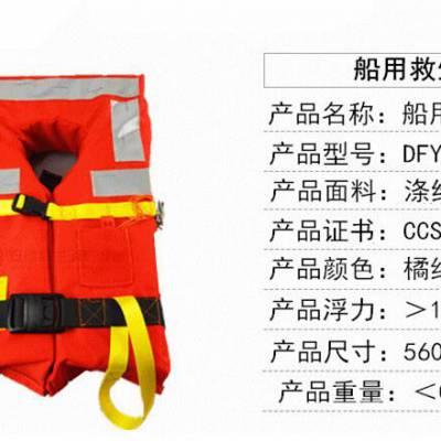 厂家海上救援新标准救生衣价格 DFY-II/DFY-III救生衣